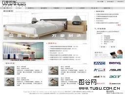家居装饰公司网页模板