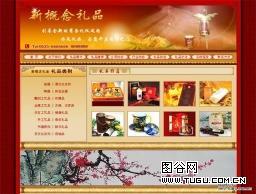 中国礼品网页模板