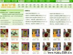 绿色信息门户网页模板