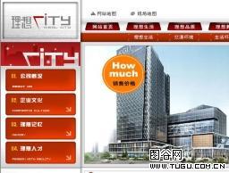 理想新城房产公司网页模板