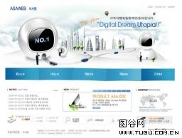 数字通信软件公司网页模板
