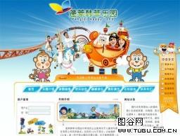 儿童在线乐园网页模板