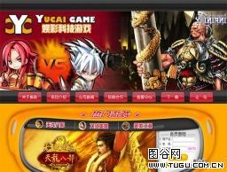 游戏科技公司网页模板