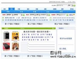 手机门户网页模板