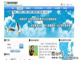 数字化社区服务网页模板
