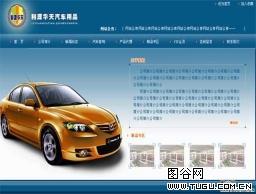 汽车用品公司网页模板