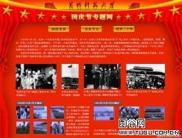 国庆专题介绍网页模板