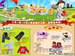 六一节儿童产品促销网页模板