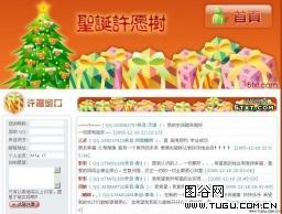 圣诞树许愿_个人主页模板