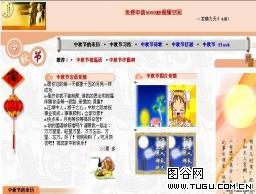 中秋节专题网页模板