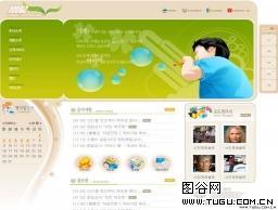 韩国某门户网站模板