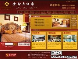 酒店信息介绍网页模板