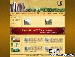 房地产楼盘介绍网页模板