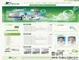 绿色口腔牙科网页模板