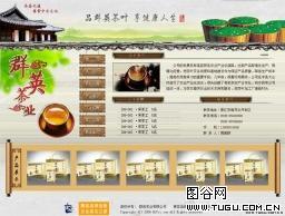 茶业公司信息网页模板