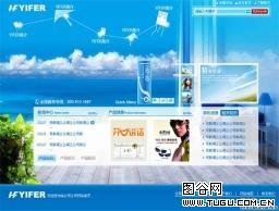 海蓝天空企业网页模板