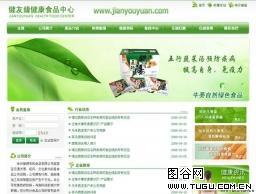 绿色健康食品公司网页模板
