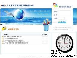 工作日志系统登录网页模板
