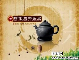 生物茶业公司网页模板