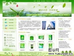 绿色生物技术公司网页模板