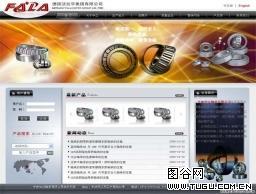 轴承公司网页模板