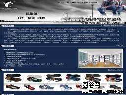休闲鞋业招商加盟
