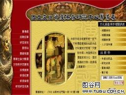 国立资产文化保护中心