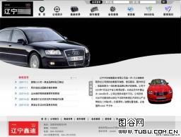 汽车4S销售服务