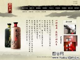 中国酒业公司