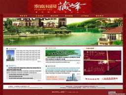 泰富裕园房地产网站