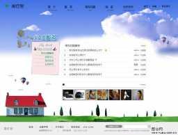 美疗居_旅游户外游玩网页模板