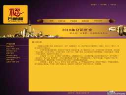 万德福门业网站
