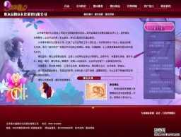 紫水晶婚庆网页设计