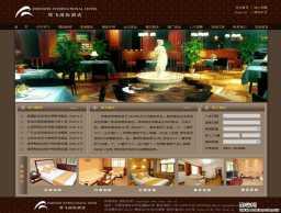 酒店网页模板