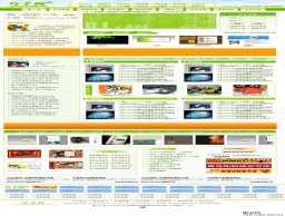 叶子树绿色多栏目门户网站模板