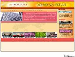 黄金大酒店网页模板