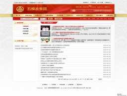 五粮液集团网站