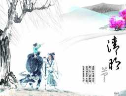 中国风水墨画ppt模板