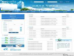 房产中介-房地产网站模板