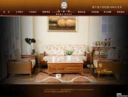 家具网站模板下载
