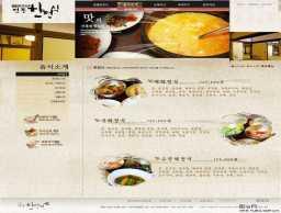火锅自助餐,餐饮网站模板