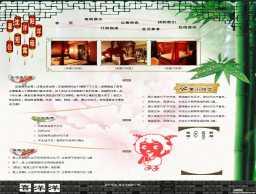 喜洋洋公寓式酒店网站